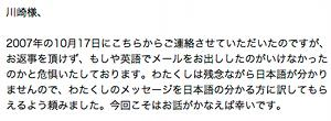 The start of a translated message I sent Kawasaki-san in January 2008
